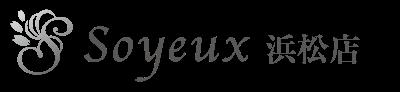 Soyeux ソワイユ│浜松市北区トータルエステサロン(ボディケア・フェイシャル・脱毛・ネイル・ホワイトニング・ダイエット)